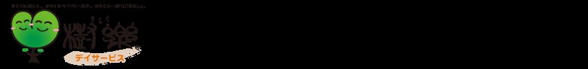 運営会社ジェンティル デイサービス樹楽近江石山、デイサービス樹楽近江守山、デイサービス樹楽比叡山阪本