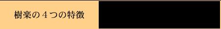 樹楽の4つの特徴樹楽ではさまざまな取り組みでご満足いただけるよう務めております