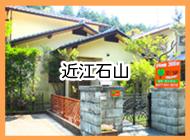樹楽の施設近江石山