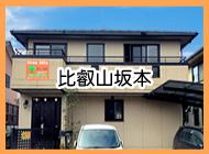樹楽の施設比叡山坂本